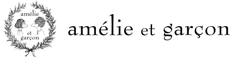 amelie et garçon | アメリエギャルソン