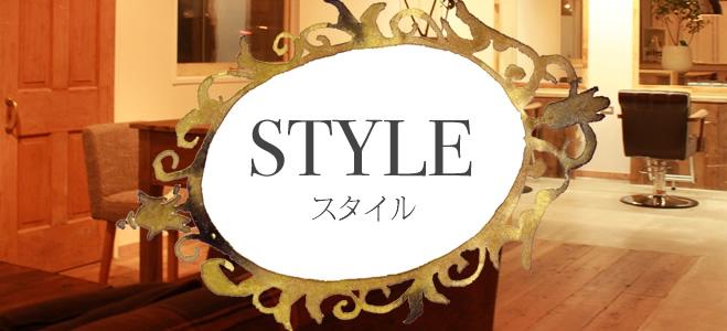 美容室ロンドコレクション スタイルギャラリー