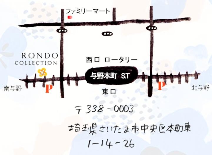 ヘアサロンロンドコレクション与野本町店アクセスマップ