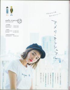 Ray特別編集 可愛いコがしているおしゃれヘアカタログ 2018-2019 Autumn&Winter