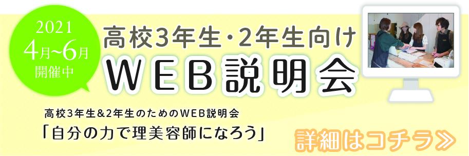 高校3年生&2年生のためのWEB説明会