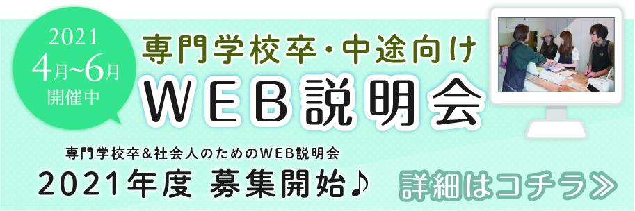 専門学校卒&中途のためのWEB説明会
